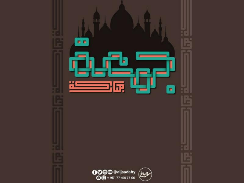 Typographic typoarabic typographic islamic