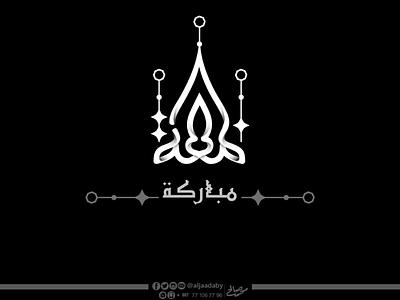 Typoarabic typographic islamic arbic