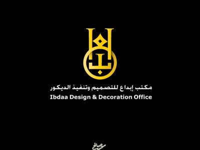 Logo Ibdaa callgraphic