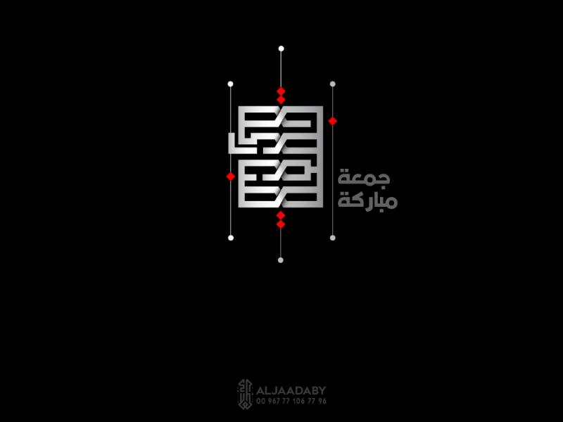 جمعة مباركة typographic arbic islamic