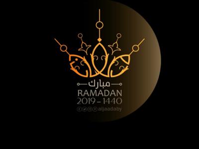 مخطوطة رمضان