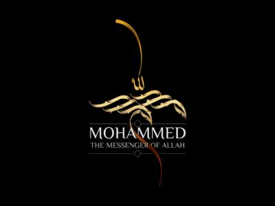 محمد رسول الله ( صل الله عليه وسلم )