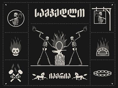 Blacksmith georgia script type blacksmith