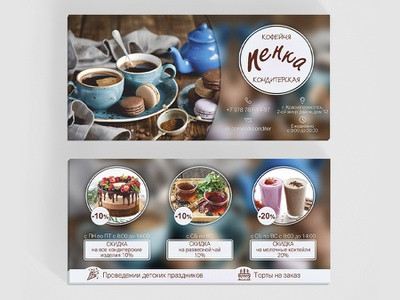 Flyer sweet-shop coffee house leaflet листовка печать кофейня еврофлаер флаер print design sweet-shop flyer