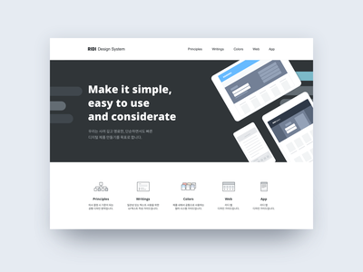 RIDI Design System website ridi sketch site design illustration design system