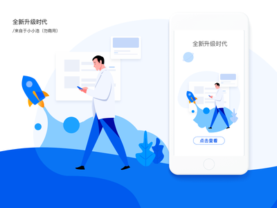 Upgrade start page upgrade design character illustration