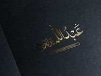 Abdullah Properties Logo Calligraphy