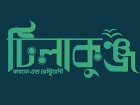Bangla Calligraphy-Logo design 2019
