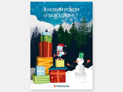 Illustration and postcard funny illustrator christmas night winter forest snowman photoshop wacom vector newyear postcard