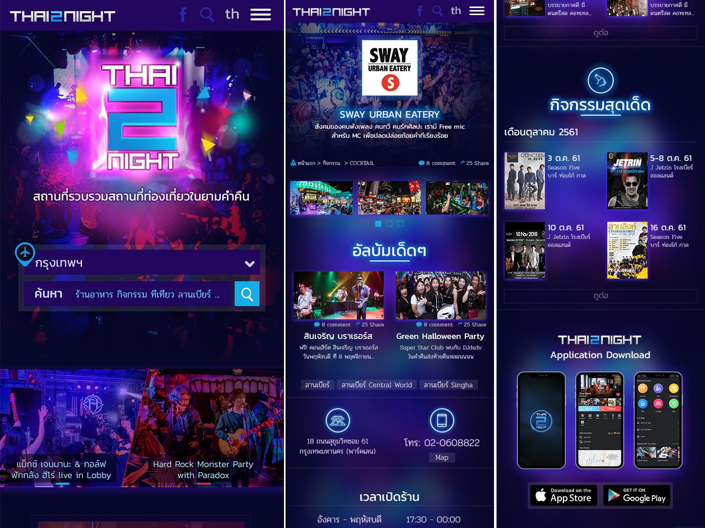 Thai2nigh Mobile mobile web design ux ui retouching designer graphic direction creative art direction