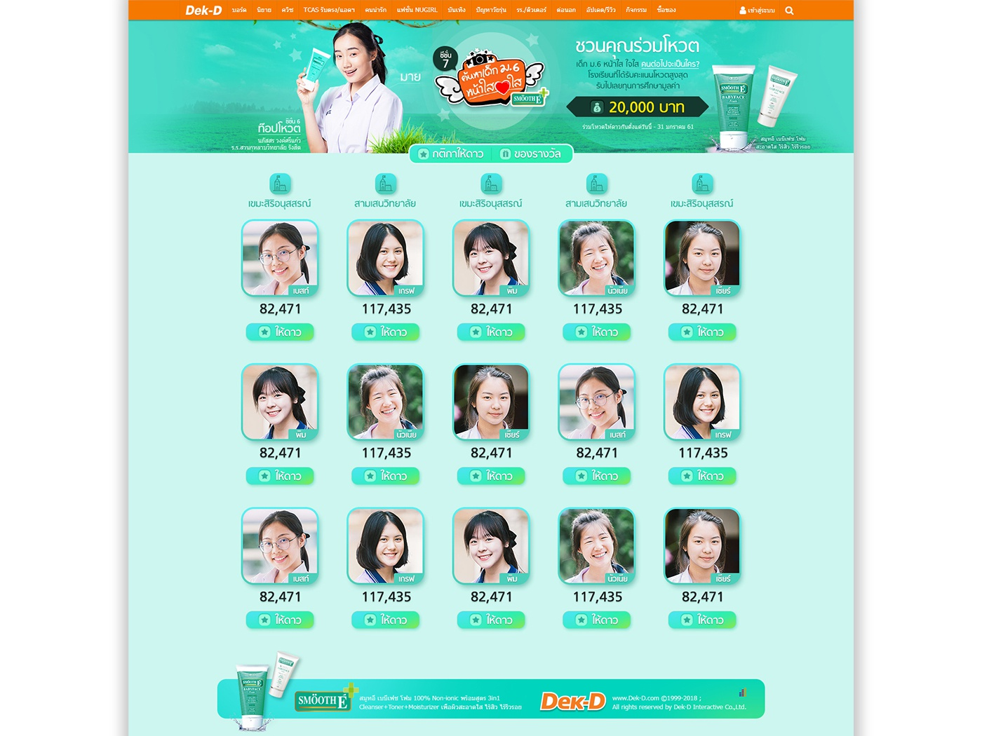 School Vote art direction creative direction graphic designer retouching ui ux web design mobile