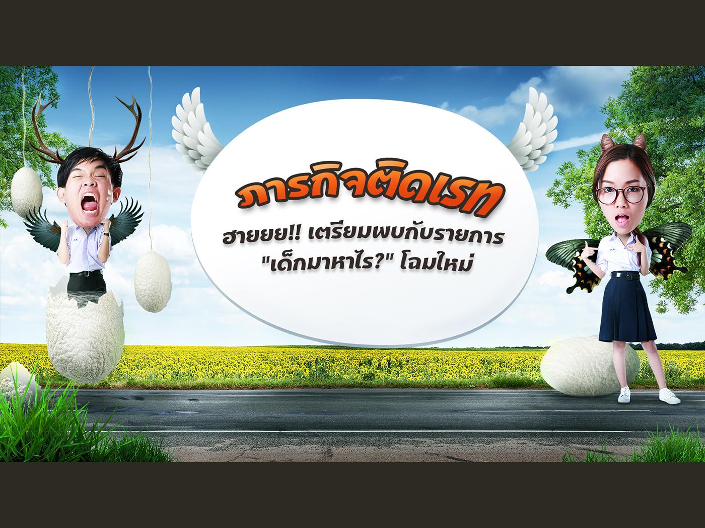 BG VDO dekmaharai 2 vdo retouching print poster graphic designer direction design creative ad
