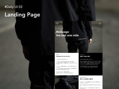 Daily UI Challenge 003: Landing Page
