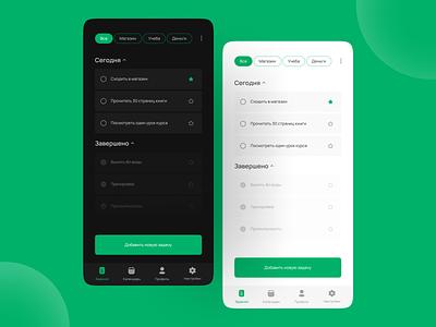 ⌚ToDo — App redesign to do app ux ui design