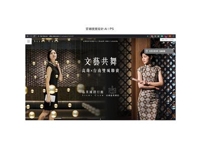 Silks Club Promotion illustration photoshop visual design webdesign promotional design commercial web