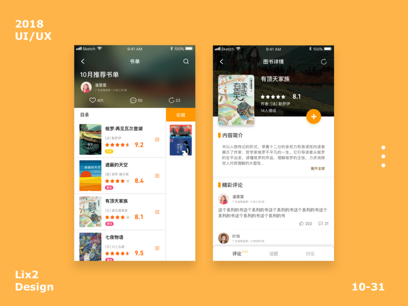 Reading application interface-01 app ux ui design