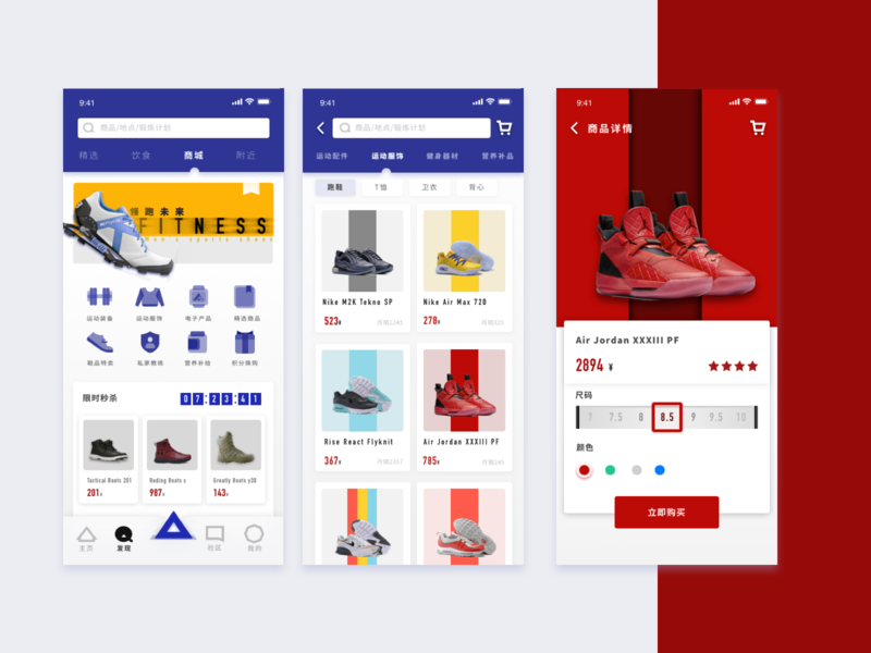 Fitness interface shoe fitness ui ux design