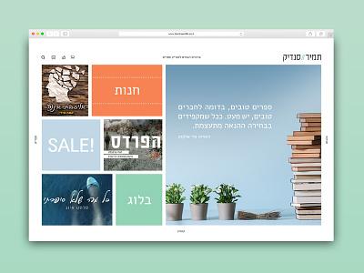 Tamir Sendik - Book publishers ux ui ecommerce web design