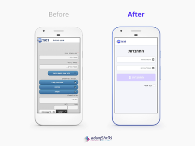 Hours report app redesigned material design hours report hebrew rtl before and after prototype