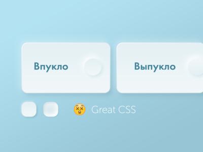 Skeuomorph by CSS - Web design