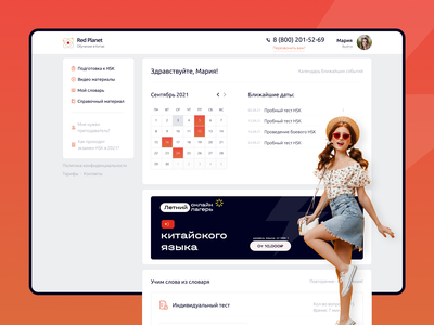 Education Platform: Dashboard - RedPlanetChina schedule website edtech product design e-learning education ux uxdesign travel study design dashboard