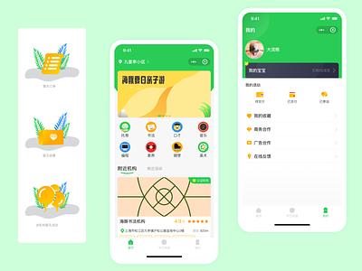 Educational applications 图标 ui 应用 icon design app illustration 插图 设计