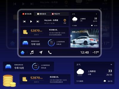 Vehicle machine interface ui 设计 design 应用