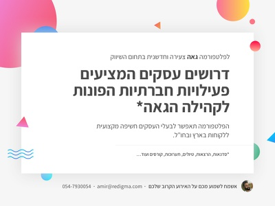 Want Ad startup campaign advertising flat design gay flyer