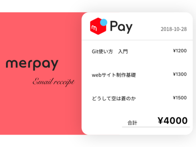 Daily UI#17 Email Receipt