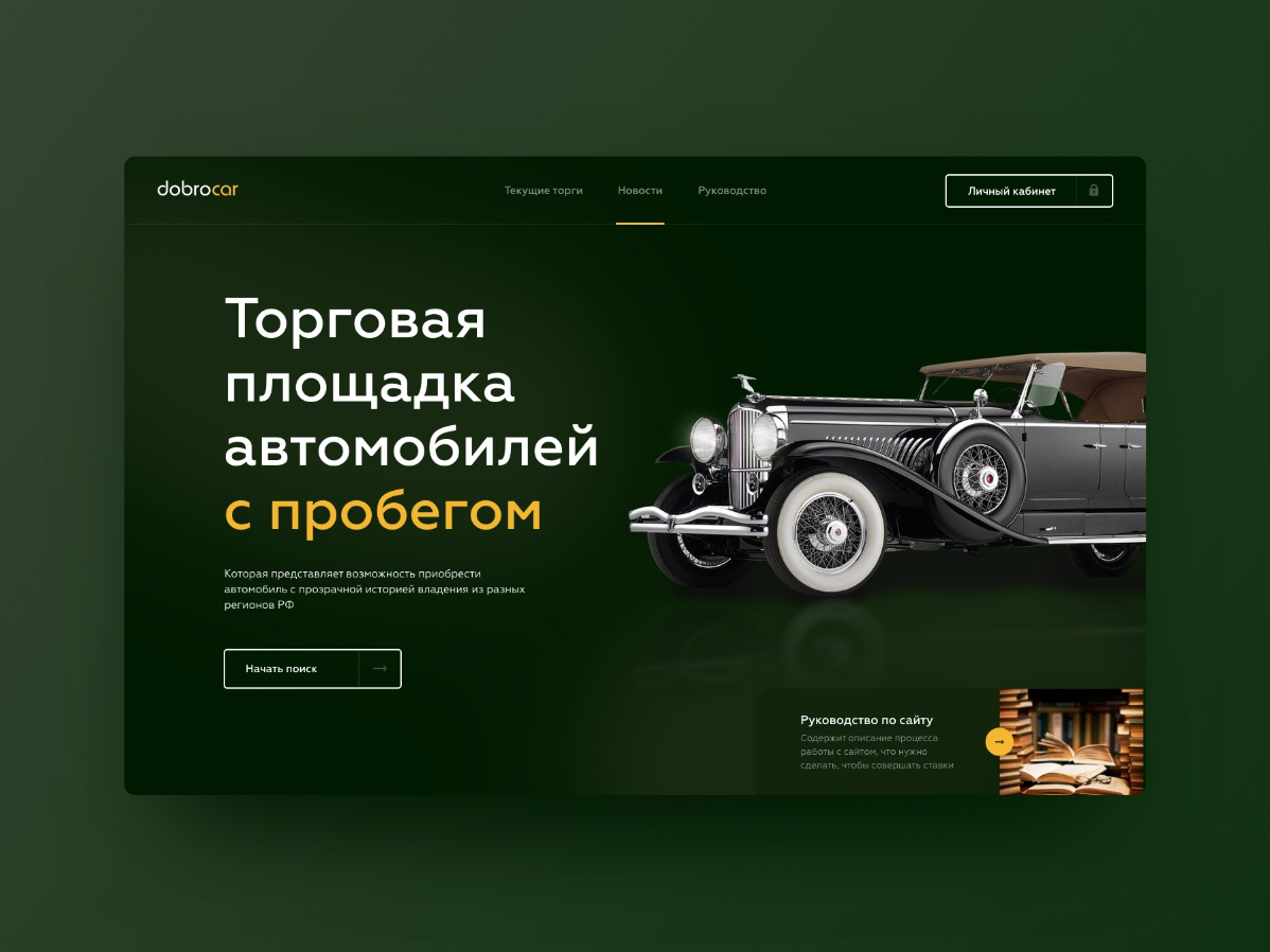 DobroCar - Cars for sale vinatge retroi car website web design ux uikit