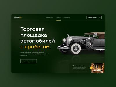 DobroCar - Cars for sale vinatge retroi car website web design ux uikit