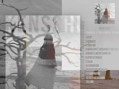 Vinyl cover Maslo chernogo tmina dark eye melancholy blues music music art vinyl cover cover design