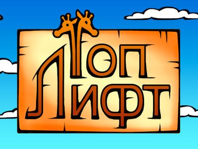 Comics Style Logo