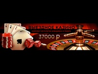 The Banner for the Casino