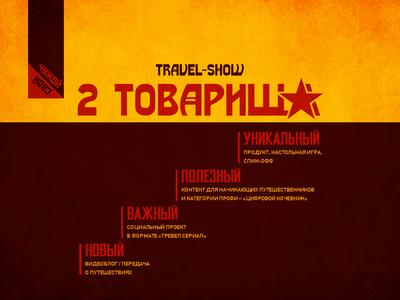 Presentation in Mayakovsky style