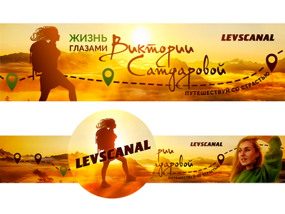 The Youtube banner blogging traveling travel youtube banner youtube