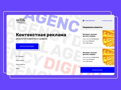 Digital agency — Locomotive