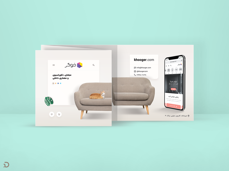 Khooger | Elecomp 2019 mockup brochure design sofa catalogue furniture illustration khooger persian