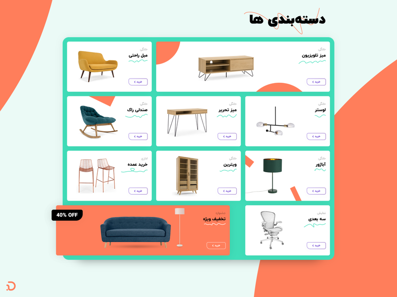 Category Cards ui category cards card cards furniture website khooger persian