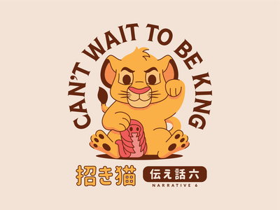 N6 Lucky Cat (Simba) king lion king lion animal japanese maneki neko lucky cat kitty cat disney simba the lion king design badge sticker illustration