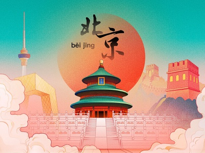 Beijing sun cloud 云 view 风景 地标 building city 建筑 城市 illustration art graphicdesign chang cheng 故宫 tian tan wallpaper poster 设计 插图 北京