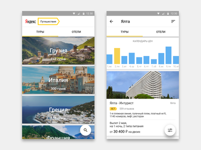 Yandex.Travel Concept minimalism minimal clear simply float button float material design material android ui travel yandex