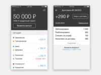 Finance Screen