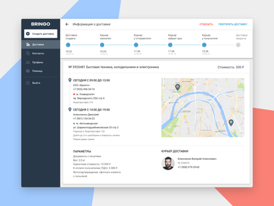 Delivery Process courier logistic map ui maps lk personal account b2b simple ui delivery app account pin material design delivery russia minimalism clear minimal app web design