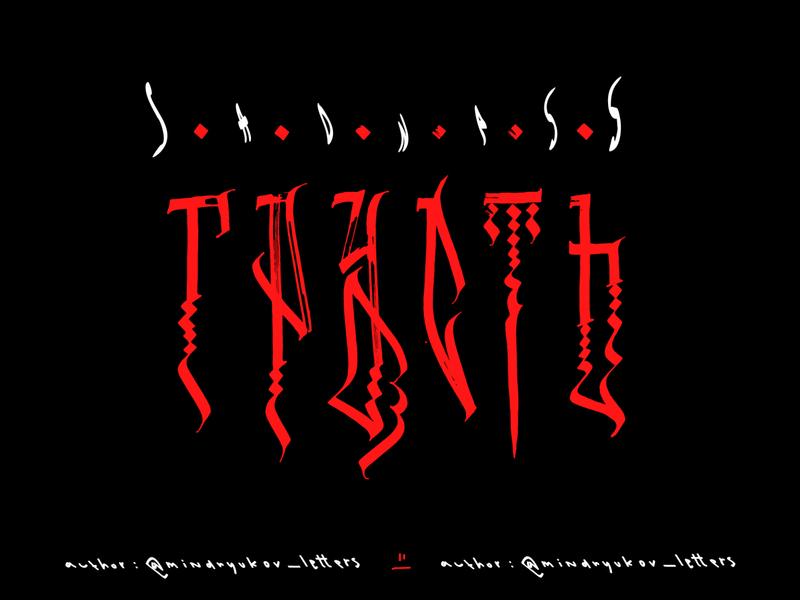 SADNESS // ГРУСТЬ letter free red cyrillic logo mark calligraphy gothic sorrow melancholy freelance openforsale sale print vector illustration typography sad sadness