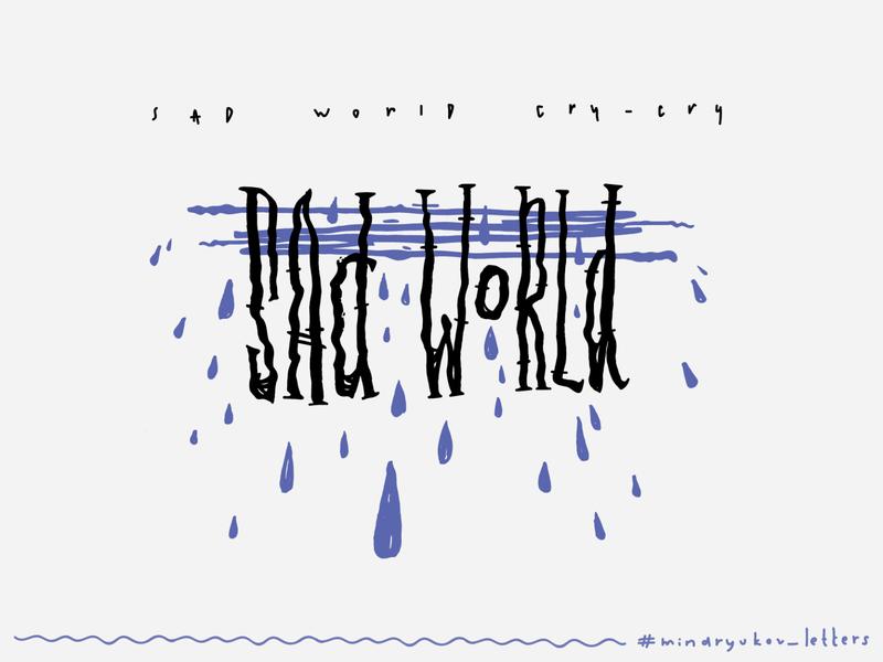 SAD WORLD CRY // грустный мир for sale unused buy for sale vector lettering rain printdesigner print calligraphy mark typography color drop water blue world sadness sad covid19 covid