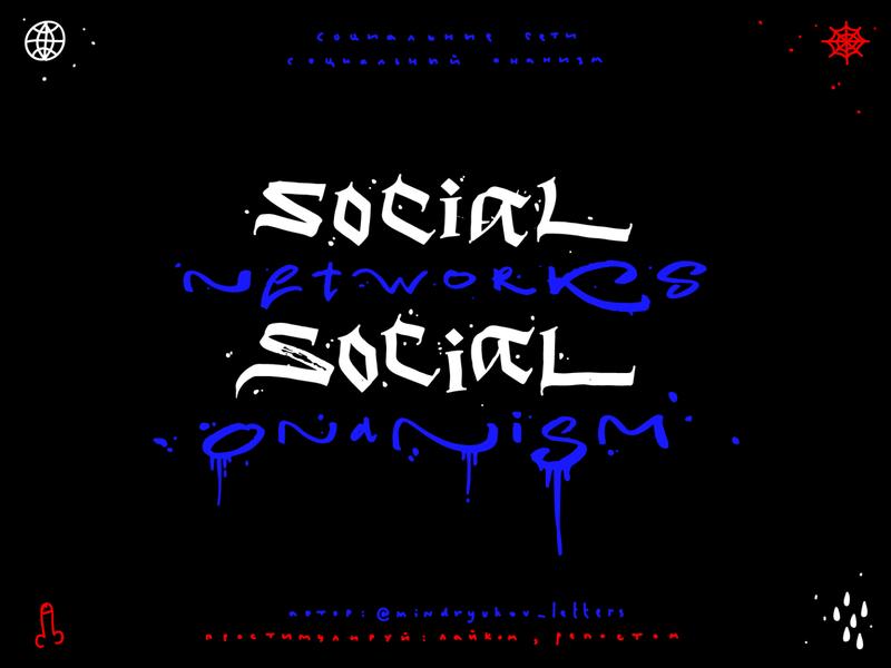 SOCIAL NETWORKS SOCIAL ONANISM // простимулируй лайком