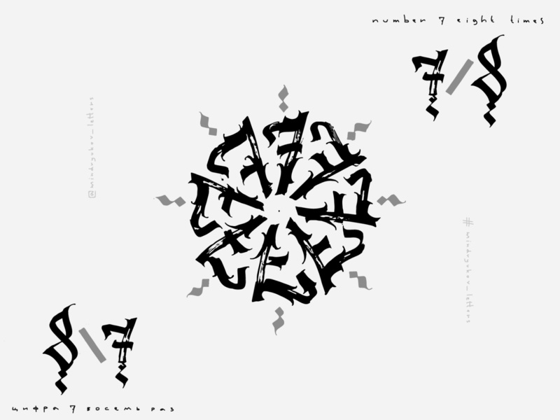 NUMBER 7 EIGHT TIMES // цифра 7 восемь раз sales sales page for sale freelancer round mark design print vector typography calligraphy prints modern circle times eight seven gothic number