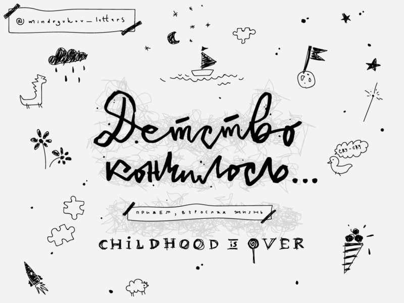 CHILHOOD IS OVER // детство закончилось sketch style sketch design print branding buy for sale free sale irony lettering vector typography calligraphy outline cry illustration child over