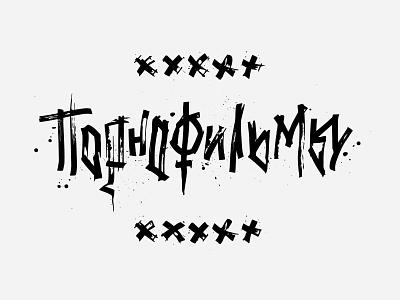 ПОРНОФИЛЬМЫ / russian punk rock group cyrillic logo ligature design freebie freelance free for sale calligraphy print vector illustration typography style new neotraditional gothic dark music porn